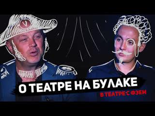 В ТЕАТРЕ С ФЭЕМ Виктор Степанцов о Молодежном Театре на Булаке август 2017 FILMFAY