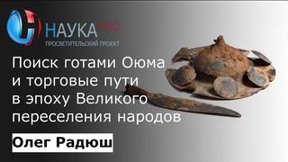 Олег Радюш - Поиск готами Оюма и торговые пути в эпоху Великого переселения народов