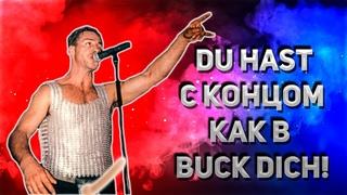 Rammstein - Du Hast Live 1997    Первое исполнение с финалом Buck Dich!