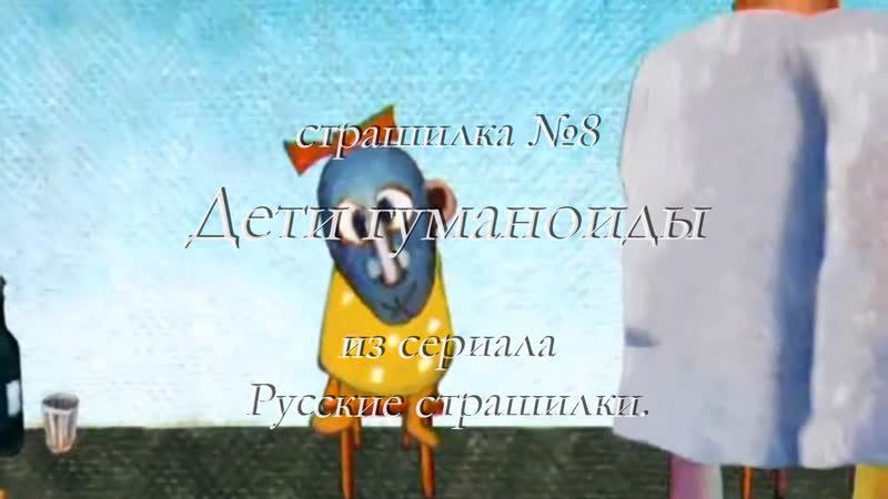 страшилка №8 Дети гуманоиды из сериала Русские страшилки.