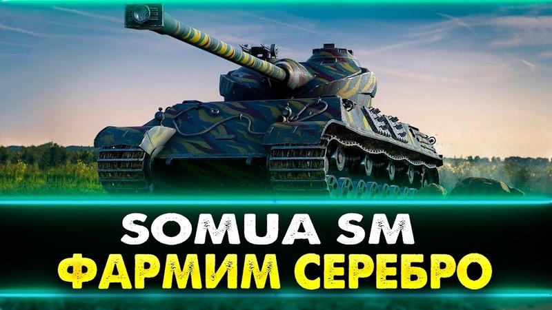 Somua SM Реализуем имбу