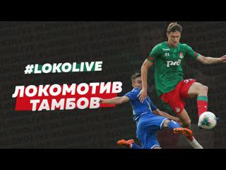 #LokoLiveо матче с Тамбовом // Суперкубок на РЖД Арене, растяжка на коврике, поцелуи трибунам