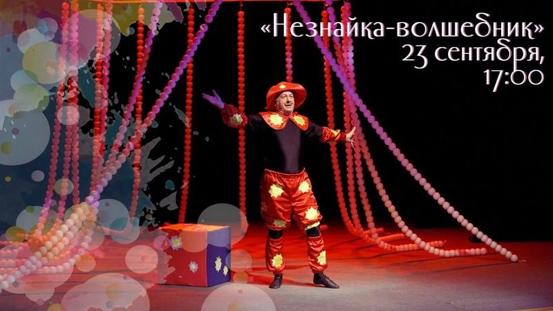 Незнайка волшеник 6 Северский театр для детей и юношества