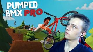 Первое знакомство 🥮 | Pumped BMX Pro