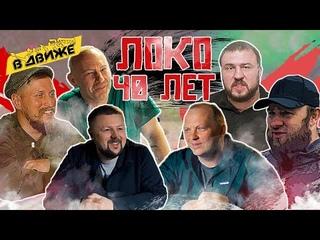 Фанаты Локомотива: 40 лет в Движе. Ненависть к Торпедо, война с Самарой и Ростовом