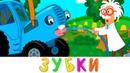 ЗУБКИ - Синий трактор - Новая песенка мультик 2020