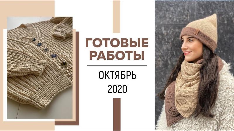 ГОТОВЫЕ РАБОТЫ Октябрь 2020 Кардиган шарф с аранами и шапка бини носочки ковер Newchic