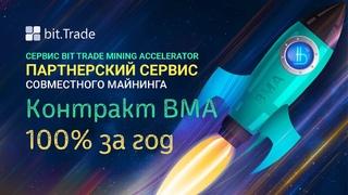 Запуск сервиса BMA в системе BitBon | как получить 100% прибыли  через  Mining Accelerator