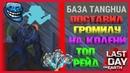 ➤LDOE 1.11.11➤СДЕЛАЛ КУЧУ ОРУЖИЯ НА РЕЙДЕ ➤БАЗА TANGHUA Last Day on Earth: Survival