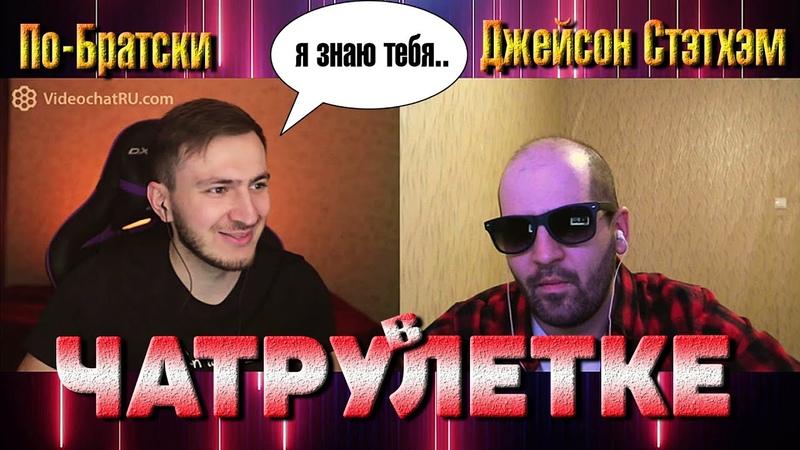 Джейсон Стэтхэм в чатрулетке встретил Алика По Братски I Выпуск 5