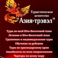 "Логотип туристическое агентство ""АЗИЯ ТРЭВЭЛ"""