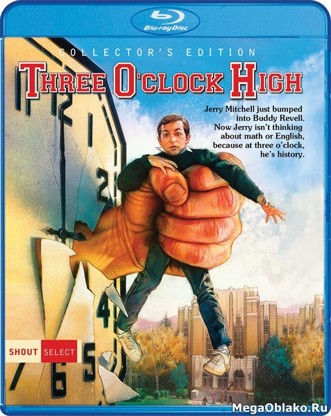 Ровно в 3 часа / Three O'Clock High (1987/BDRip/HDRip)