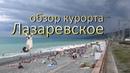 Лазаревское. Развлечения, пляжи и достопримечательности Лазаревского.