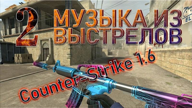 Музыка из выстрелов 2 Counter Strike 1 6