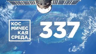 Космическая среда № 337 // Наука, Протон-М, МАКС-2021.