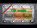 TIG-сварка,Сварка аргоном МЕДИ,ЛАТУНИ с нержавейкой эксперимент Чем Как правильно варить медь латунь