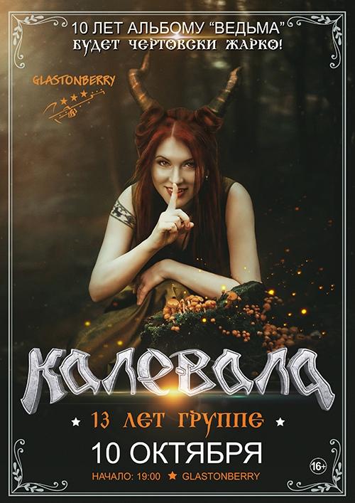 Афиша Москва 10.10 Калевала - День Рождения группы!