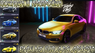 ПОКУПКА И НАСТРОЙКА BMW M5 E60 ДЛЯ ДРИФТА | Tuning Club Online