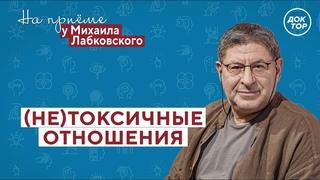 (НЕ)ТОКСИЧНЫЕ отношения // На приёме у Михаила Лабковского // ПРЕМЬЕРА нового сезона!
