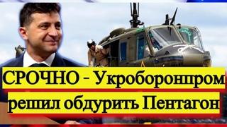 СРОЧНО - Укроборонпром решил обмануть Пентагон - Новости - Военный арсенал