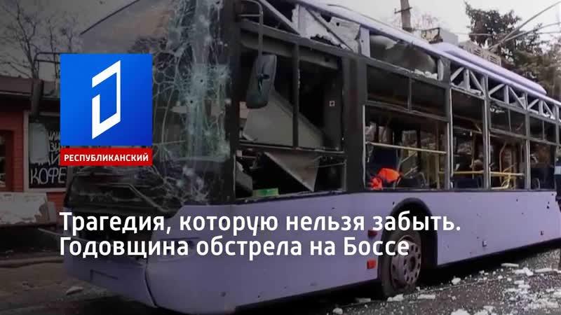 Трагедия которую нельзя забыть Годовщина обстрела на Боссе