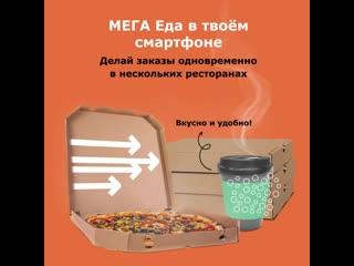 МЕГА Еда в твоём смартфоне