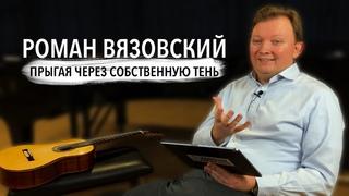 РОМАН ВЯЗОВСКИЙ о фокальной дистонии [original Russian version] (KGP)