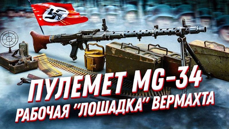 Немецкий единый пулемет MG 34 легендарное оружие времен ВОВ История оружия