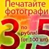 Фотография Веры Μихайловой