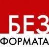 Новости Екатеринбурга BezFormata.Ru