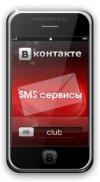 В Контакте | SMS сервисы