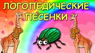 Логопедические песенки 2 ЧАСТЬ/ ЛОГОРИТМИКА/ Логопед Для Вас