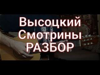 """Владимир Высоцкий """"Смотрины"""" РАЗБОР песни на гитаре аккорды бой кавер"""