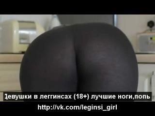 Порно В Леггинсах Вконтакте