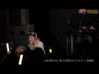 Ai Takahashi~~ Ame no Furanai Hoshi de wa Aisenai Darou