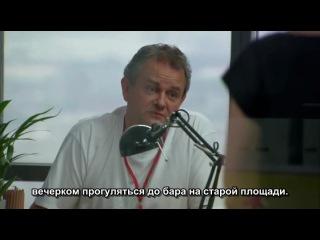 Двадцать Двенадцать Twenty Twelve 2 сезон 7 серия Финал Русские субтитры