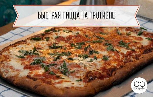 Пицца в духовке простой пошаговый рецепт с готовым тестом с фото