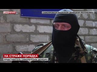 В Волновахе ополченцы взяли под контроль работу местной милиции