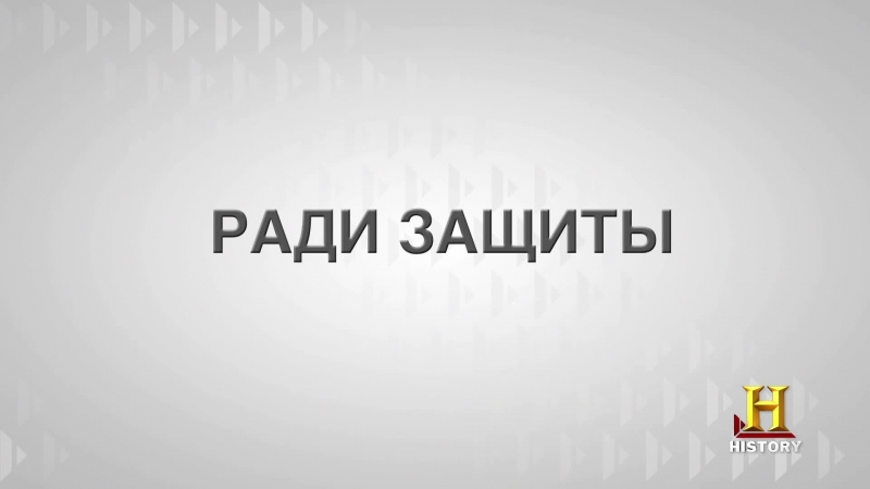 Акульи Пастухи Телеканал HISTORY