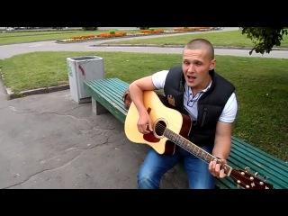 классно поет и играет на гитаре,красивый голос.круто поет,шикарный голос,кавер,cover