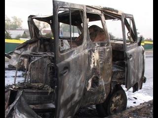 УАЗ сгорел и взорвался