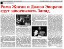 Персональный фотоальбом Ромы Жигана