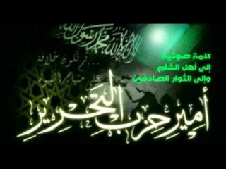 Обращение Амира Хизба к сирийцам