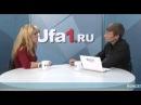 Новости Уфы интервью с Евгенией Куцуевой