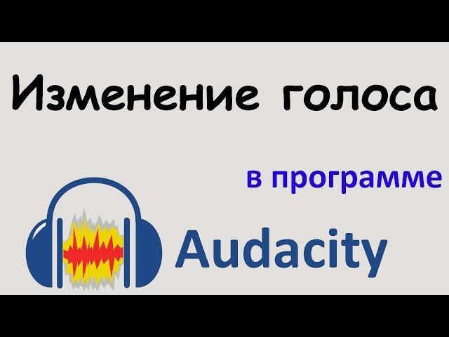 ИЗМЕНЕНИЕ ГОЛОСА в программе AUDACITY Как изменить голос в записи Уроки Audacity