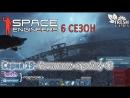 Space Engineers S6E19 Начинаем стройку ч2