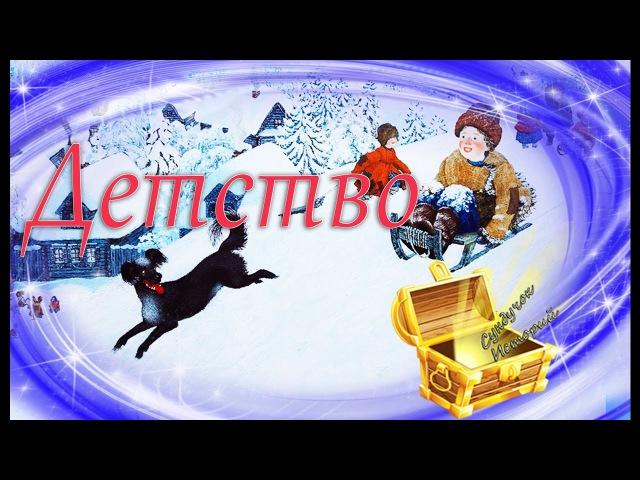Детство Вот моя деревня Полное стихотворение Зимний Мультик Видео сказка по стиху Сурикова