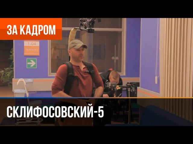 ▶️ Склифосовский 5 сезон Выпуск 2 За кадром