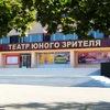 Балаковский Театр Юного Зрителя