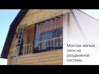 мягкие окна в Тюмени